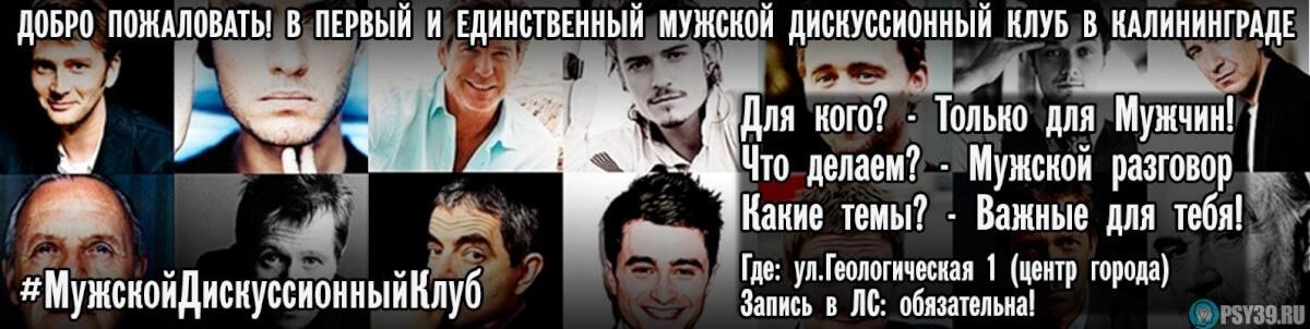 Мужской дискуссионный клуб Калининград