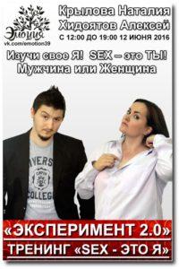 Эксперимент 2.0 SEX - это Я