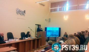 Первый Балтийский международный научно-гуманитарный форум: «Проблемы психологии безопасности и здоровья – теория и практика»