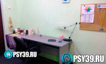 Центр психологического консультирования «PSY39» Адрес: 236022, Россия, Калининград, ул.Карла Маркса, 18;