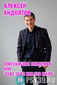 Алексей-Хидоятов