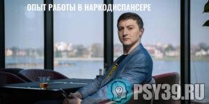 Алексей-Хидоятов-Про-зависимость-выход-Опыт-в-Наркологии-лучший-психолог-онлайн-психолог-психоаналитик