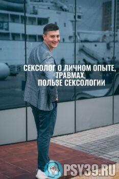Алексей-Хидоятов-сексолог-о-личном-опыте-травмы-польза-сексологии-психолог-онлайн-семейный-психолог