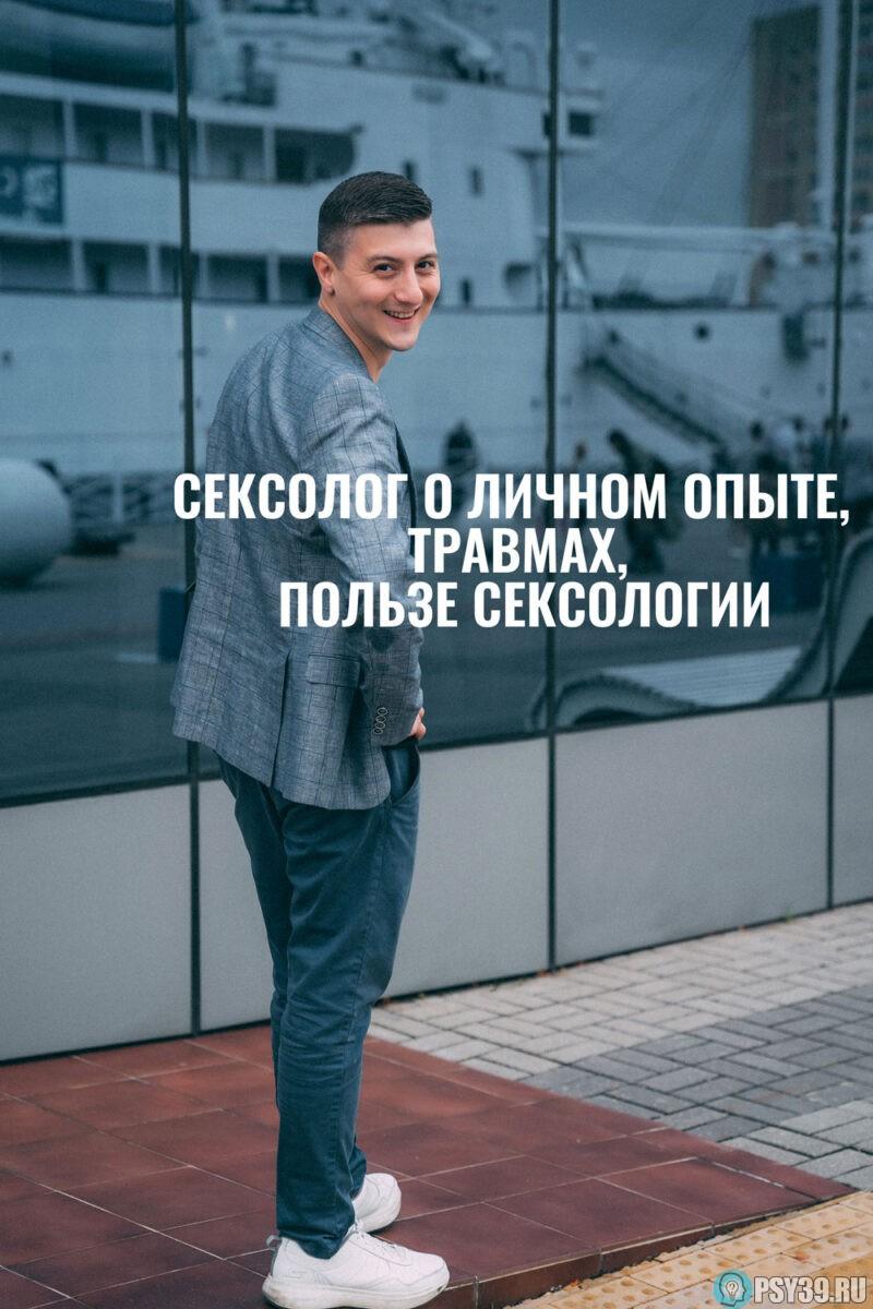 Алексей-Хидоятов-сексолог-личный-опыт-польза-сексологии-травмы-психолог-онлайн-семейный-психолог