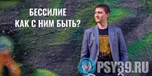 Бессилие-Как-с-ним-быть-Алексей-Хидоятов-психолог-онлайн-психолог-отношения-мужчины-и-женщины