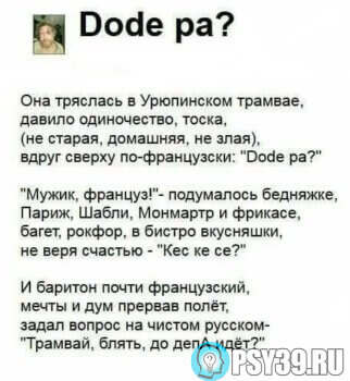 Dode-pa