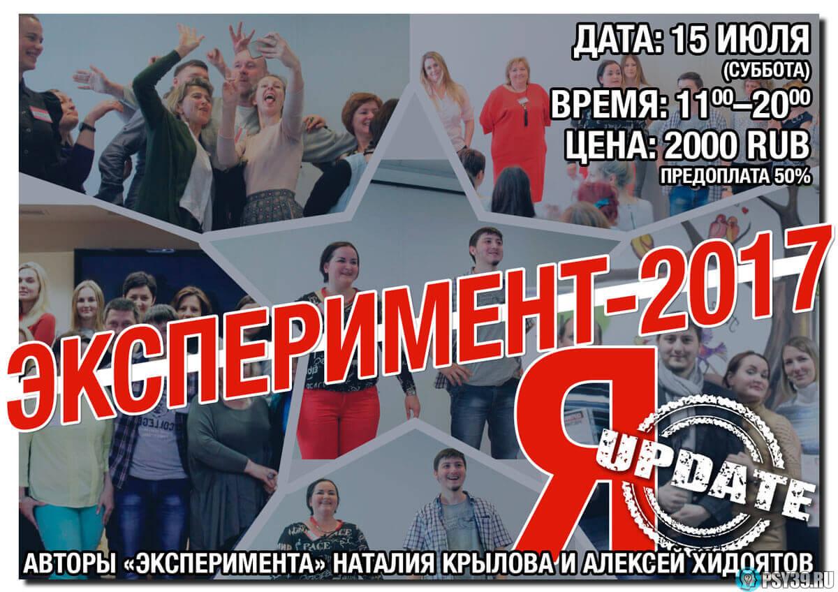 """ЭКСПЕРИМЕНТ Я!"" UPDATE-2017"