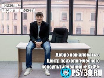 Добро пожаловать в PSY39!