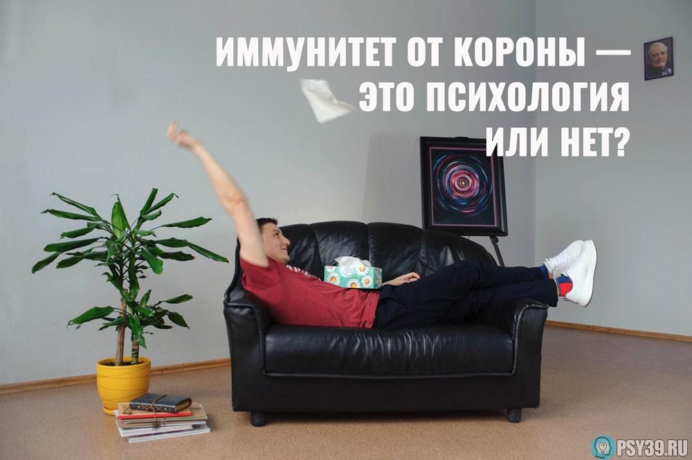 Иммунитет-от-Короны-—-это-Психология-Или-нет-Алексей-Хидоятов-психолог-психотерапевт-статьи-