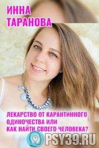 Инна-Таранова