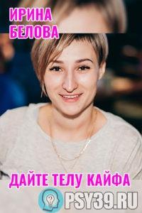 Ирина-Белова