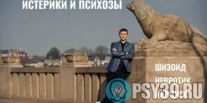 Истерики-и-психозы-шизоид-невротик-нарцисс-психолог-Алексей-Хидоятов-статьи-