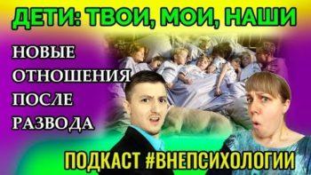 Психолог Москва и Калининград