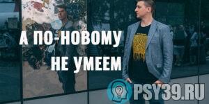 Когда-как-раньше-быть-не-может--по-новому-не-умеем-Алексей-Хидоятов-психолог-статьи