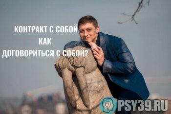 Контракт-с-собой-Как-договориться-с-собой-Алексей-Хидоятов-психолог-онлайн-лучший-психолог