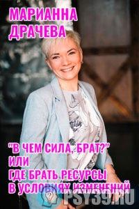 Марианна-Драчева