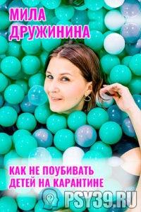 Мила-Дружинина
