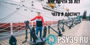 Мне-почти-30-Чего-достиг-личная-эффективность-Алексей-Хидоятов-психолог-статьи