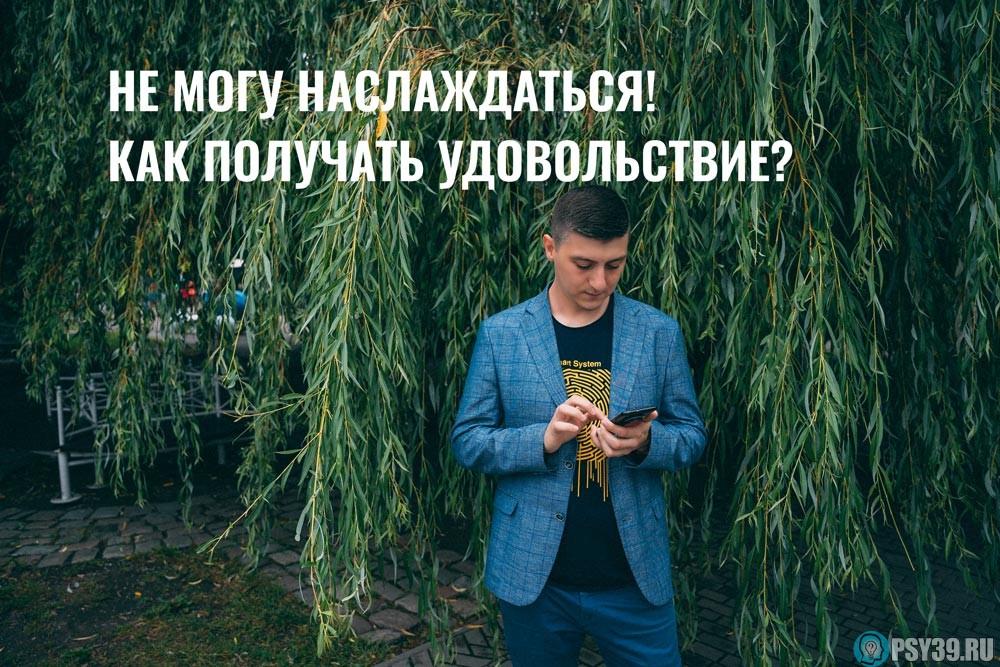 Не-могу-наслаждаться-Как-получать-удовольствие-Алексей-Хидоятов-психолог-статьи