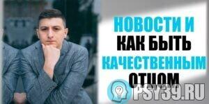 Новости PSY39 Как быть качественным отцом Алексей Хидоятов психолог