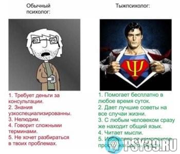 Обычный психолог vs Тыжпсихолог