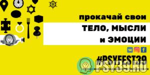 #PSYFEST39 — Психологический фестиваль ‼ Это отличный способ провести время с пользой!