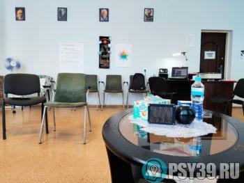 Психолог Психоаналитик Психотерапевт Калининград Центр психологии