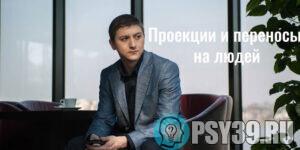 Психолог-Алексей-Хидоятов-лучший-психолог-онлайн-проекции-и-переносы-на-людей-катализаторы