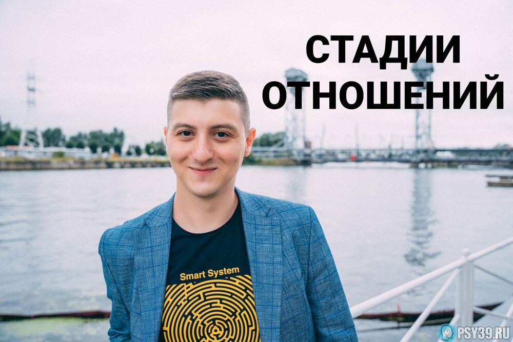 Психолог Алексей Хидоятов лучший психолог онлайн статьи по психологии отзывы стадии отношений