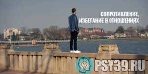 избегание в отношениях Психолог Хидоятов Алексей отзывы статьи по психологии психоаналитик онлайн лучший психолог