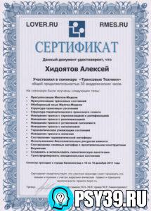 Трансовые техники. Московский центр психологии и развития. 2011