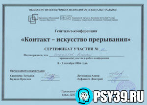 Контакт - искусство прерывания. Московский Гештальт Институт 2016