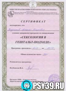 Сексология в Гештальт-подходе. Московский Гештальт Институт 2014