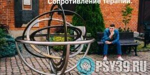 Психолог онлайн Хидоятов Алексей лекции отзывы статьи психоаналитик сопротивление терапии
