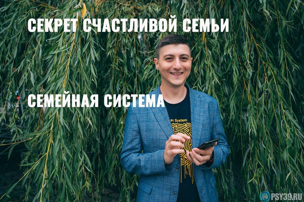Секрет-счастливой-семьи-Что-такое-семейная-система--Алексей-Хидоятов-статьи-отношения
