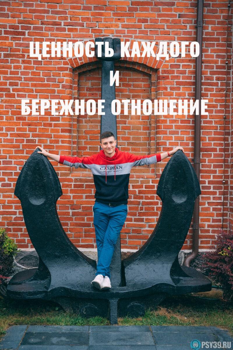 Ценность-каждого-Бережное-отношение-статьи-Алексей-Хидоятов-психолог-психоаналитик-онлайн