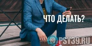 Я-доверяю-Но-ревную-Что-делать-Алексей-Хидоятов-статьи-психолог-онлайн-семейная-психотерапия