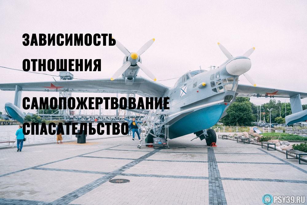 Зависимость-Отношения-Самопожертвование-Спасательство-Алексей-Хидоятов-психолог