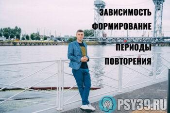 Зависимость-формирование,-краткая-периодизация,-повторения-во-взрослой-жизни-Алексей-Хидоятов-психолог-статьи