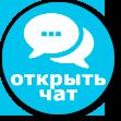 Начать онлайн чат с психологом