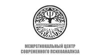 Межрегиональный центр современного психоанализа