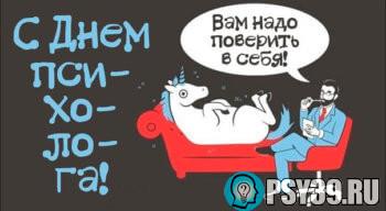 День психолога