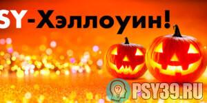 Хэллоуин 2019 psy39