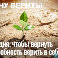 Хочу верить или Три шага на пути к счастью