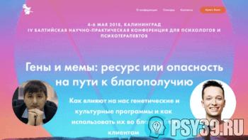 Интервью Алексей Хидоятов о Балтийской научно-практической конференции