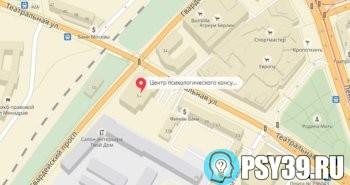 Центр психологического консультирования «PSY39»