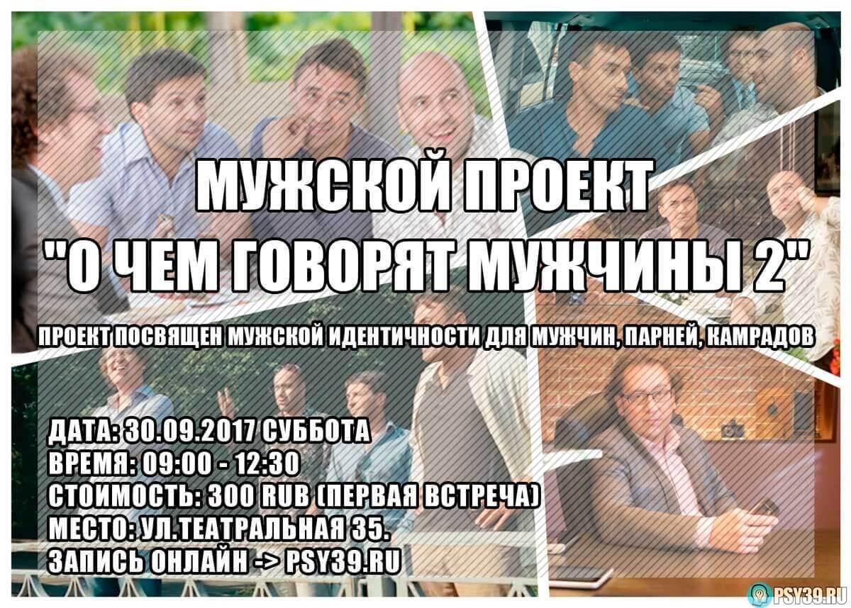 """Мужской проект """"О чем говорят мужчины 2"""""""