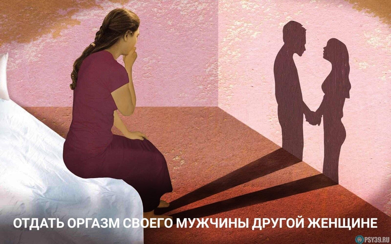 отдать мужчину другой женщине и справиться с обидой пережить расставание
