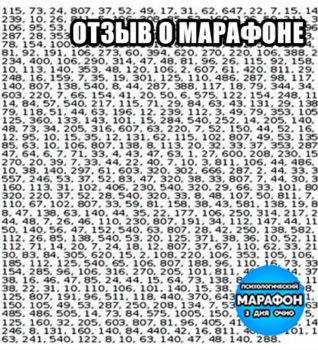 Отзыв о марафоне Хидоятова
