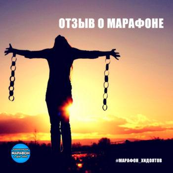 отзыв Марафон Хидоятов